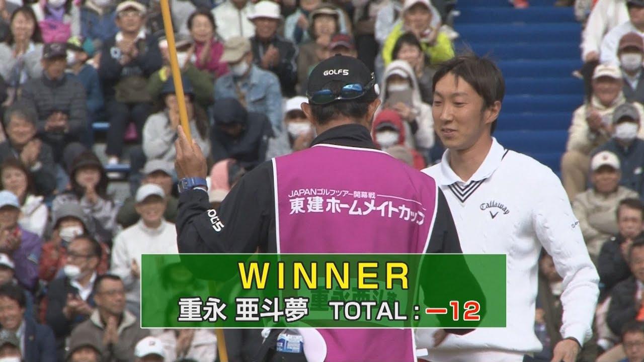 Final Round ダイジェスト