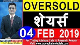 OVERSOLD शेयर्स - 04 FEB 2019 |  Latest Share Market Tips  |Latest Stock Market News