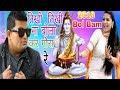 2018 Haryanvi का सबसे अच्छा बोल बम Song | Tikhi Tikhi Na Bola Kar Gaura | Desi Desi Na Bolya | Dj Ms