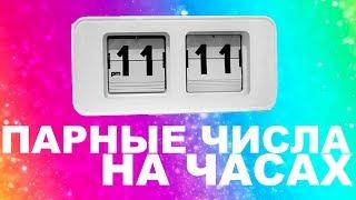 Одинаковые | Двойные | Парные числа|цифры|время на часах: 11:11, 22:22 ,...
