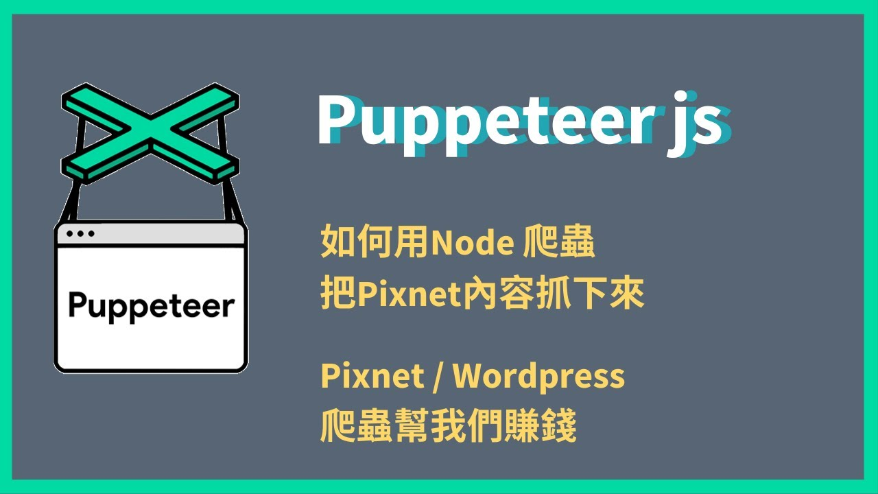 node 爬蟲 | puppeteer js | Pixnet 轉 Worpdress | 商業價值 | 抓Pixnet文章跟圖片 - YouTube