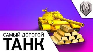 'Самый дорогой танк' в WoT