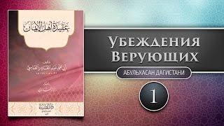 ᴴᴰ Убеждения верующих - урок 1/2 | Абуль Хасан ад-Дагистани | www.garib.ru