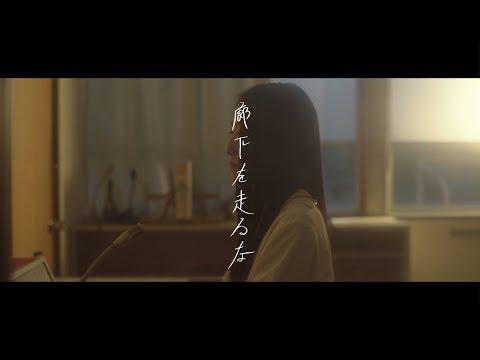 日食なつこ -「廊下を走るな」MV [バンタン卒業制作協力作品]