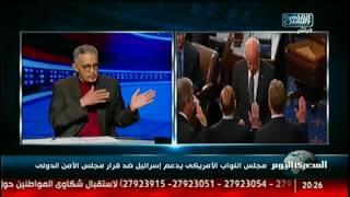 مجلس النواب الأمريكى يدعم إسرائيل ضد قرار مجلس الأمن الدولى