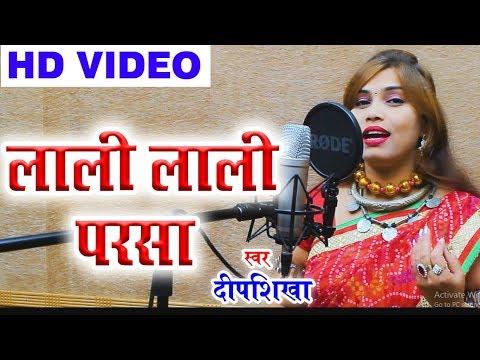 Deepshikha | Cg Gaura Gauri Song | Laali Laali Parsa | New Chhatttisgarhi Geet HD Video 2018