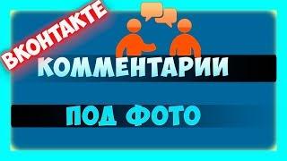 как открыть комментарии в вконтакте под фото