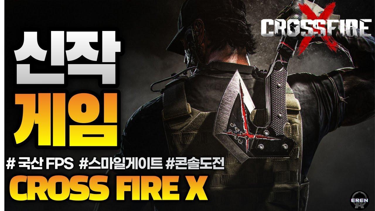 "[CROSS FIRE X] ""콘솔게임으로 태어나다""🐣크로스 파이어X GAMEPLAY TRAILER #크파 #CROSSFIRE #FPS"