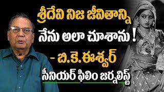 శ్రీ దేవి నిజ జీవితంలో ఊహించని సంఘటనలు 🙄 | Interesting Facts About Sridevi | Super Movies Adda