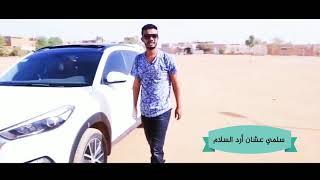 حسين الصادق كليب سلمي عشان ارد السلام