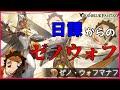 【グラブル/GBF】日課からのゼノウォフ懲役を速攻で片付けたい!/ Daily quests then Xeno Vohu Manah clash!