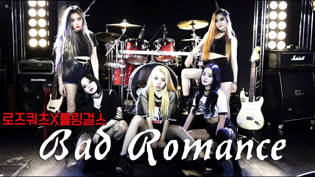 [로즈쿼츠X롤링걸스] Bad Romance - Lady gaga (Halestorm ver.) TEASER