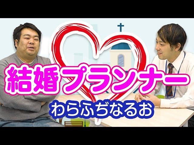 コント:結婚プランナー【わらふぢなるお】