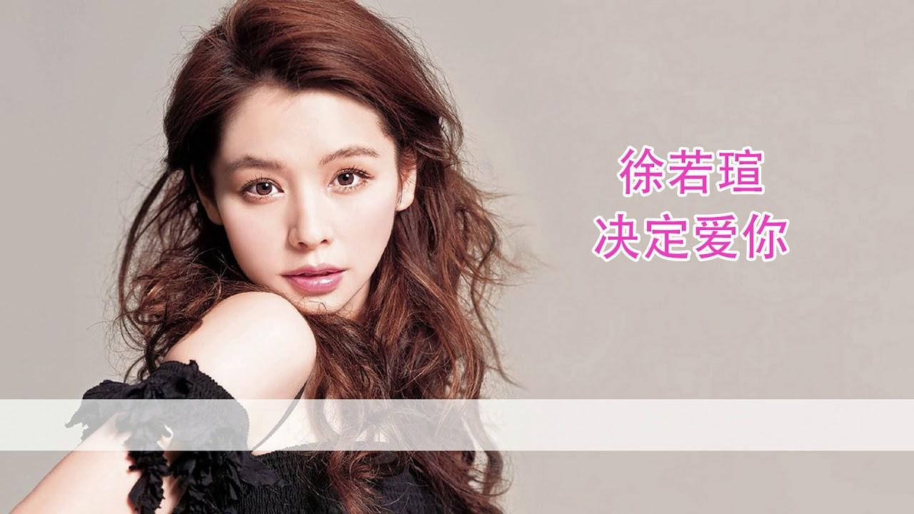 徐若瑄 Vivian Hsu - 决定爱你