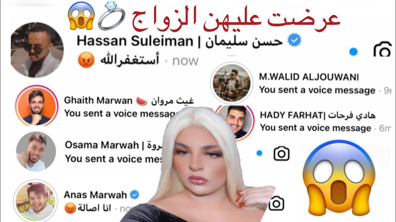 عرضت الزواج على اليوتيوبرز الشباب العرب????????وسام تيكت عملي بلوك ❌