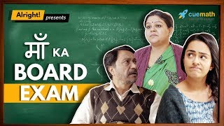 Maa Ka Board Exam Ft. Apoorva Arora | Maa Aur Beti Ki Kahaani | Alright