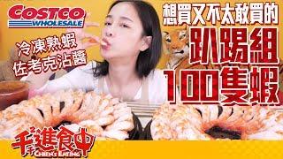 【千千進食中】100隻蝦子開趴踢吃到受傷害!!!costco好市多冷凍熟蝦佐考克醬!!!