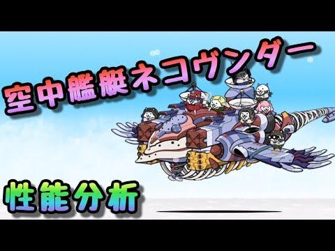 にゃんこ 大 戦争 料金 所 ヒート ショック