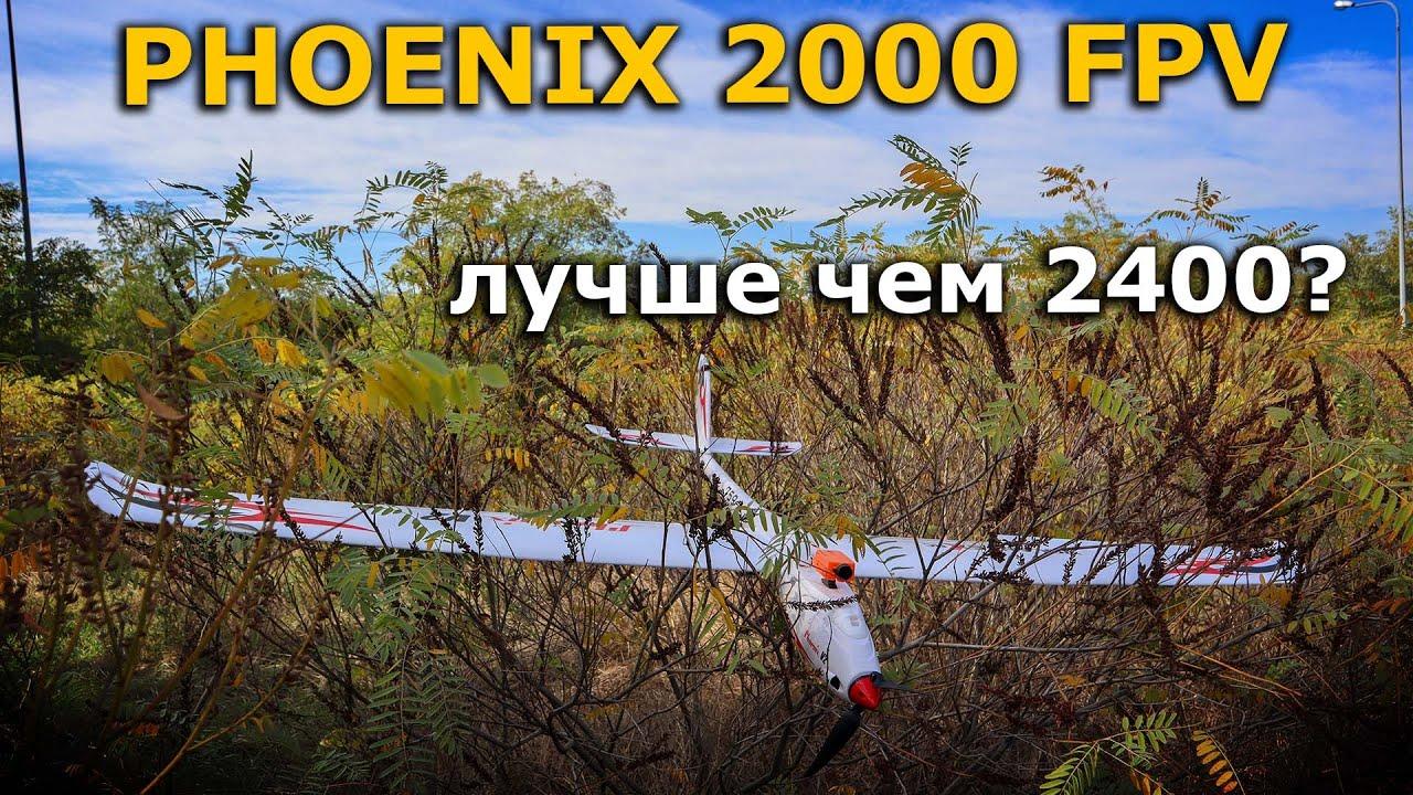 Download Volantex Phoenix V2 759-2 FPV возможно лучший fpv самолет!