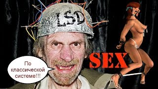 Sex по классической системе!!!