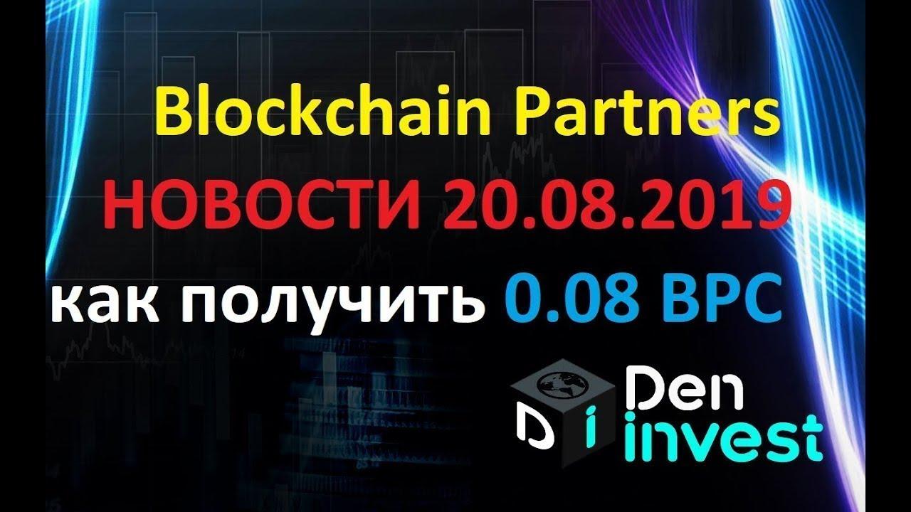 Blockchain Partners: профиль, привязка соц. сетей, ротация, пополнение счёта