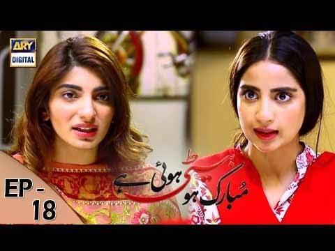 Mubarak Ho Beti Hui Hai Ep 18 - 16th August 2017 - ARY Digital Drama