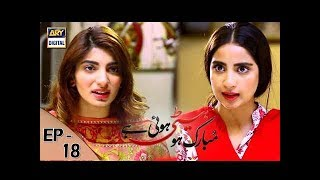 Mubarak Ho Beti Hui Hai Ep 18 - 16th August 2017 - ARY Digital Drama