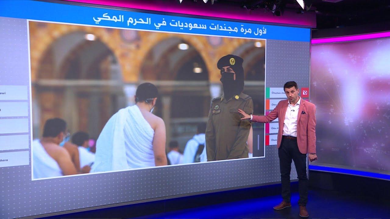 لأول مرة.. مجندات سعوديات في الحرم المكي لتأمين الحج والعمرة  - نشر قبل 4 ساعة