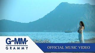 คนเดียวในหัวใจ - ใหม่ เจริญปุระ【OFFICIAL MV】