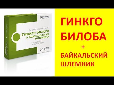 Гинкго Билоба - купить, цена, доставка и отзывы, Гинкго