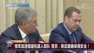 [今日关注]20191126预告片  CCTV中文国际