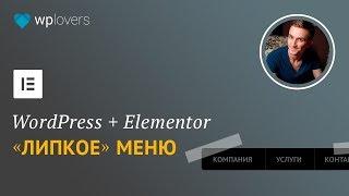 Как сделать «Липкое» меню в WordPress и Elementor