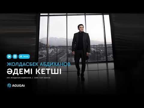 Жолдасбек Абдиханов - Әдемі кетші