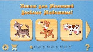 Пазлы для малышей веселые животные
