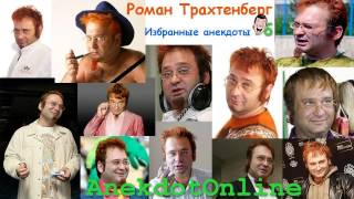 Роман Трахтенберг Сборник Анекдотов 6