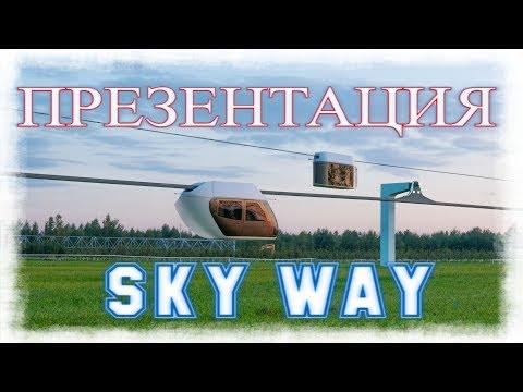 Презентация инновационного транспорта SkyWay за 2017 год!из YouTube · Длительность: 3 мин59 с