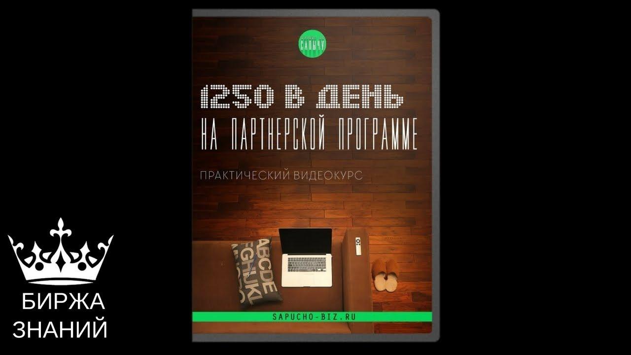 Автоматические Программы Заработка в Интернете | 1250 Рублей в День на Партнерской Программе
