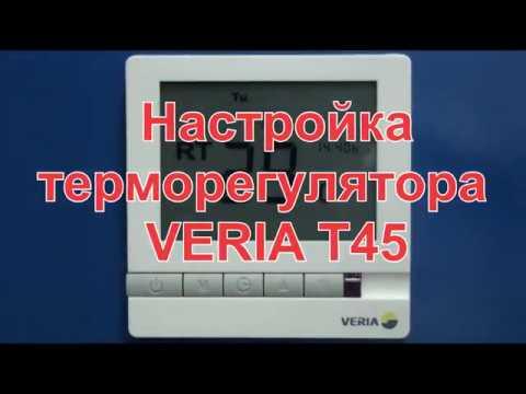 Настройка терморегулятора Veria T45