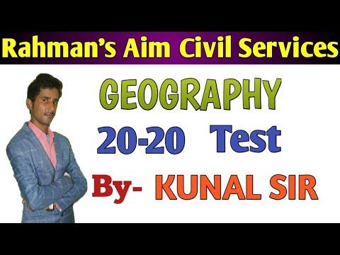 2020 GEOGRAPHY TEST|By-KUNAL SIR ||org-Munna Sir || Aim Civil Services | aim civil services a