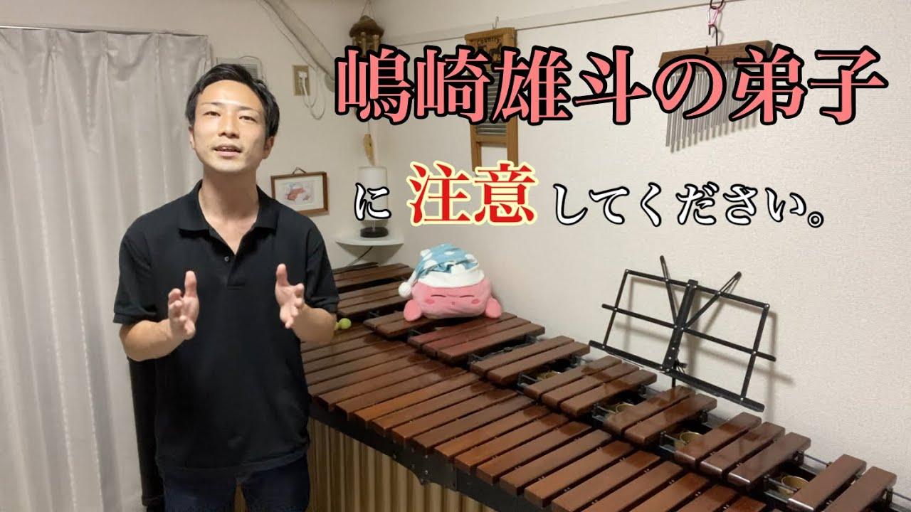 【注意喚起】嶋崎雄斗の弟子が全国各地で悪さをしている件について。