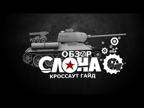 Качественный обзор пушки СЛОН ►Кроссаут