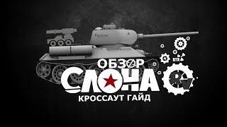 качественный обзор пушки СЛОН Кроссаут