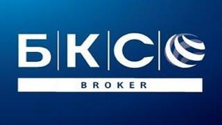 бКС Брокер - Обзор для инвесторов