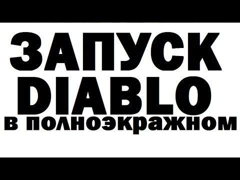 Diablo II запуск в полноэкражном режиме Fullscreen инструкция