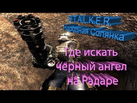 Сталкер.Чёрный Ангел 3