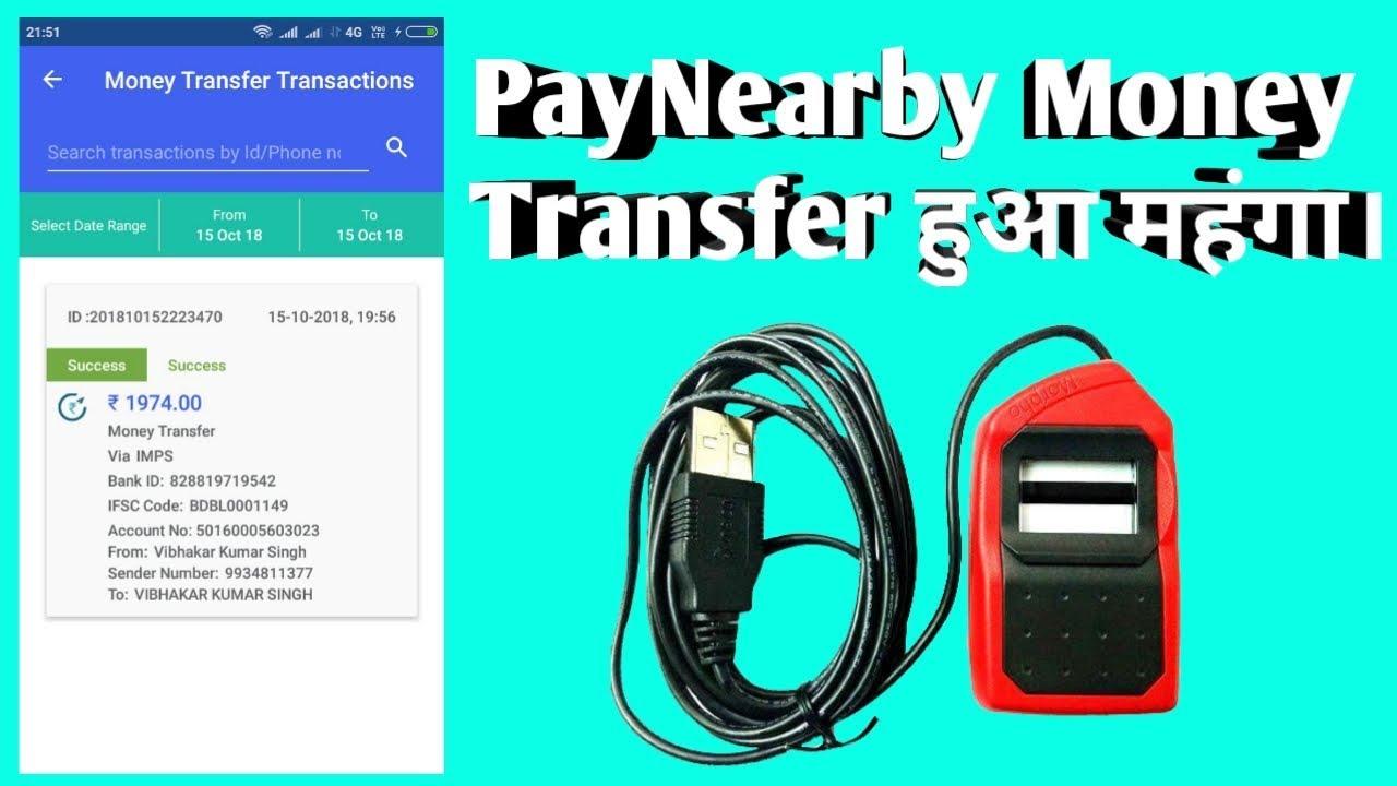 Paynearby Money Transfer Charges ह आ मह ग द ख क तन लग रह Retailer च र ज