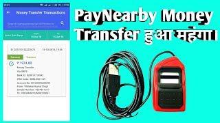 PayNearby money transfer charges हुआ महंगा, देखें कितना लग रहा है retailer को money transfer चार्ज ?