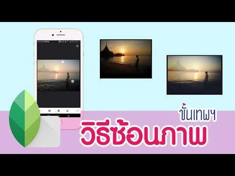 สอนใช้แอพ Snapseed แต่งรูป  วิธีซ้อนภาพ ขั้นเทพฯ