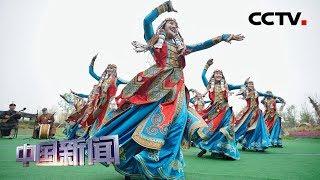 [中国新闻] 2019年中国北京世界园艺博览会开幕 | CCTV中文国际