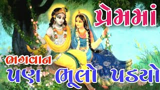 Bhagvan Pn Bhulo Pado Prem Ma